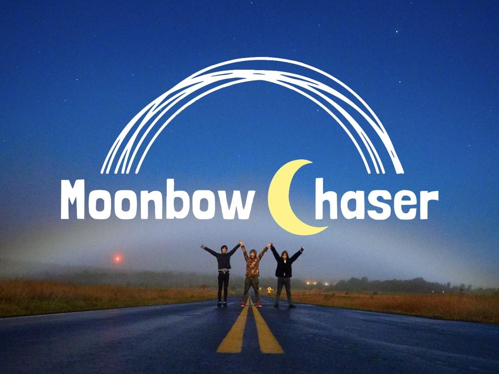Moonbow Chaser公式サイトオープン!!