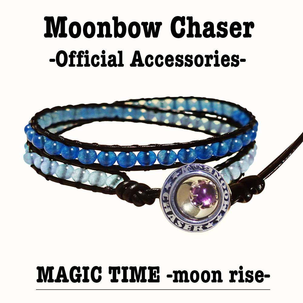Moonbow Chaser オフィシャルアクセサリー「MAGIC TIME」発売&撮影イベント開催