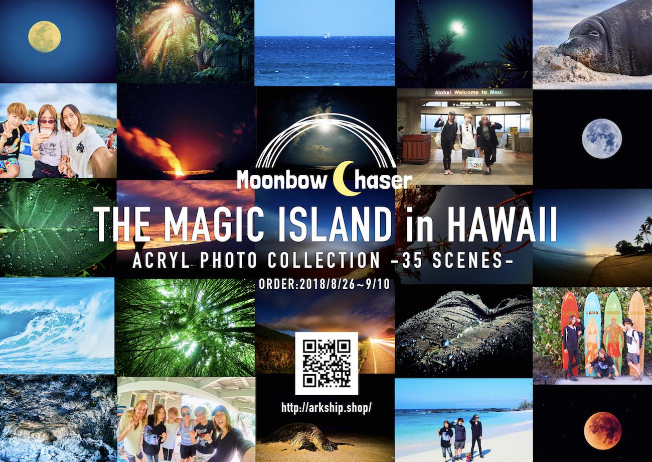 8/26(日)「THE MAGIC ISLAND in HAWAII」オンラインショップ期間限定オープン!(受付期間:2018/8/26 22:00〜9/10 23:59)