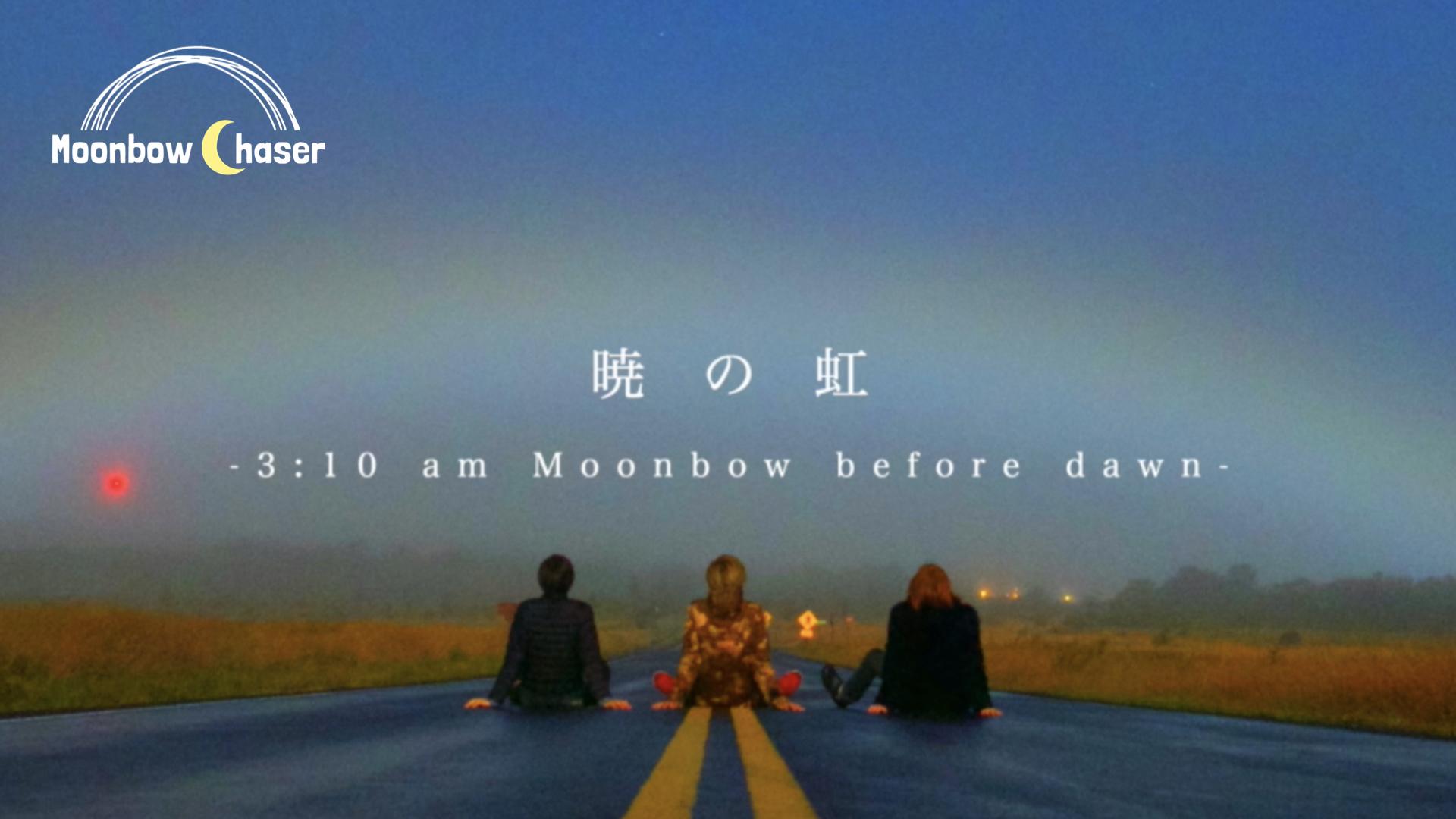 映像作品「暁の虹 – 3:10 am moonbow before dawn -」公開